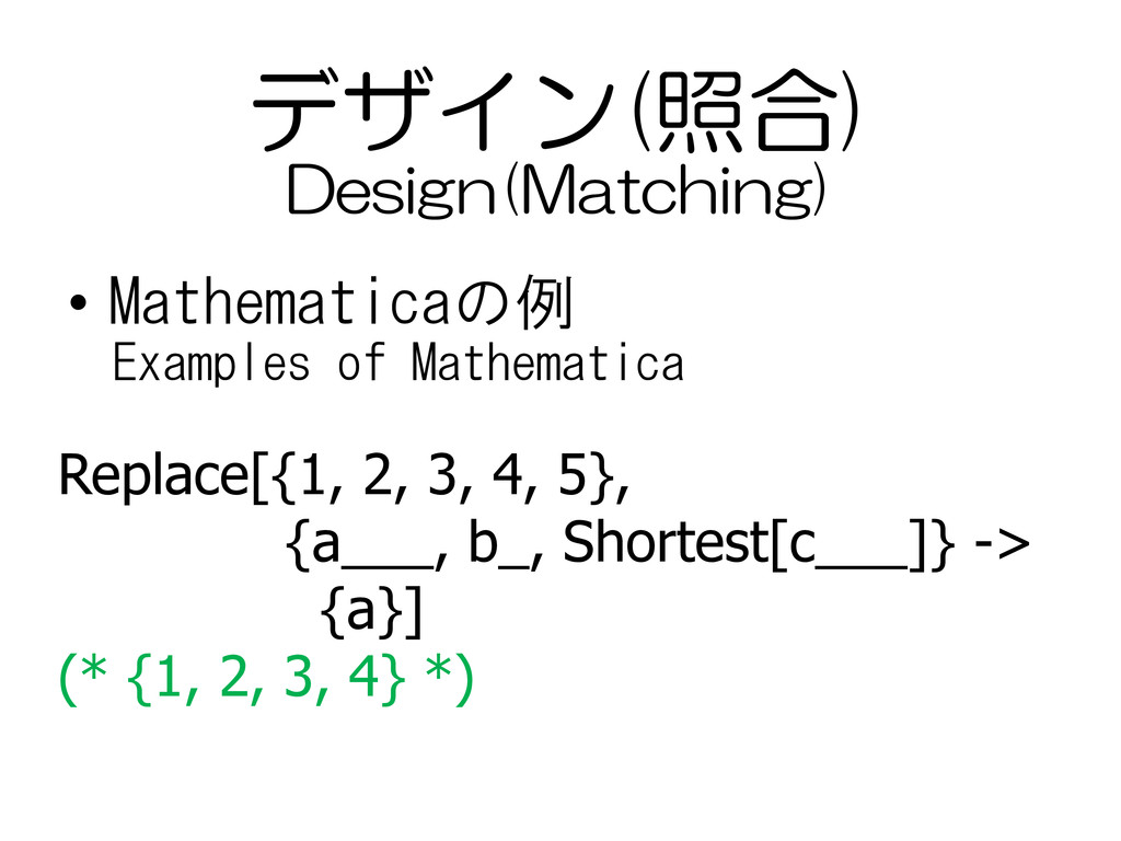 デザイン(照合) • Mathematicaの例 Replace[{1, 2, 3, 4, 5...