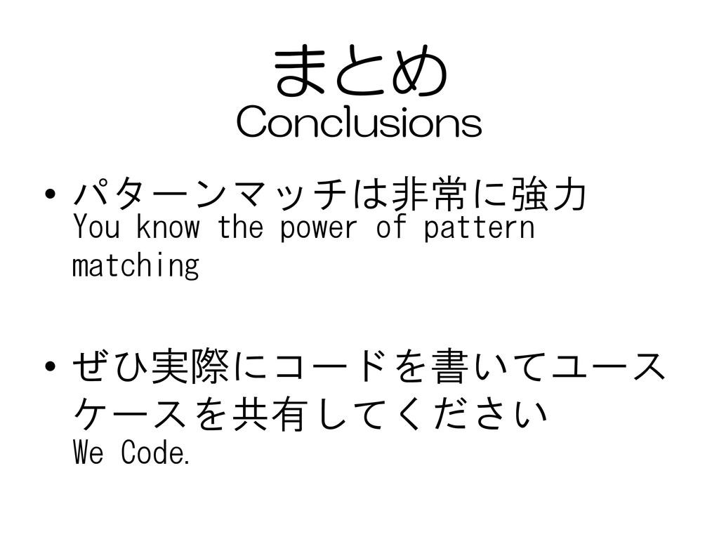 まとめ • パターンマッチは非常に強力 • ぜひ実際にコードを書いてユース ケースを共有してく...