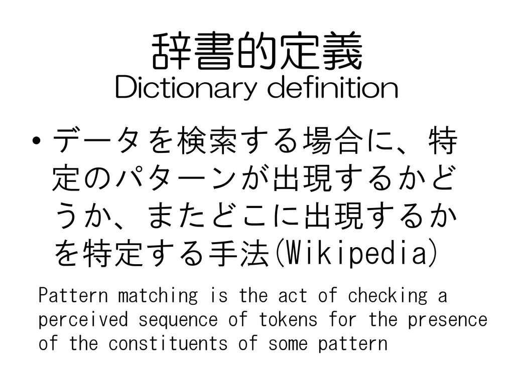 辞書的定義 • データを検索する場合に、特 定のパターンが出現するかど うか、またどこに出現す...