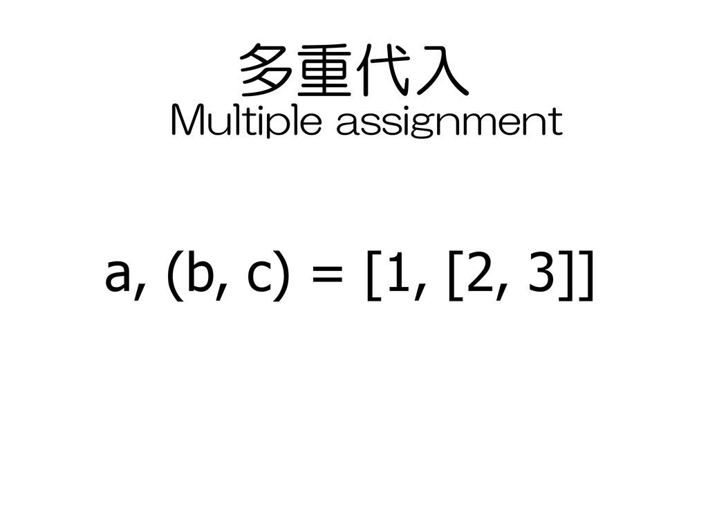 多重代入 a, (b, c) = [1, [2, 3]] Multiple assignment