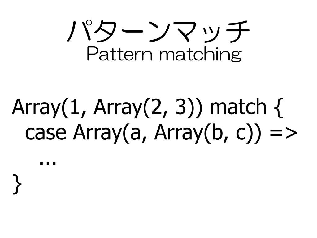 パターンマッチ Array(1, Array(2, 3)) match { case Arra...