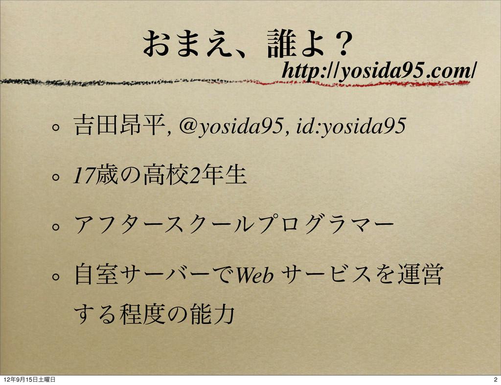 ͓·͑ɺ୭Αʁ ٢ా߉ฏ, @yosida95, id:yosida95 17ࡀͷߴߍ2ੜ ...