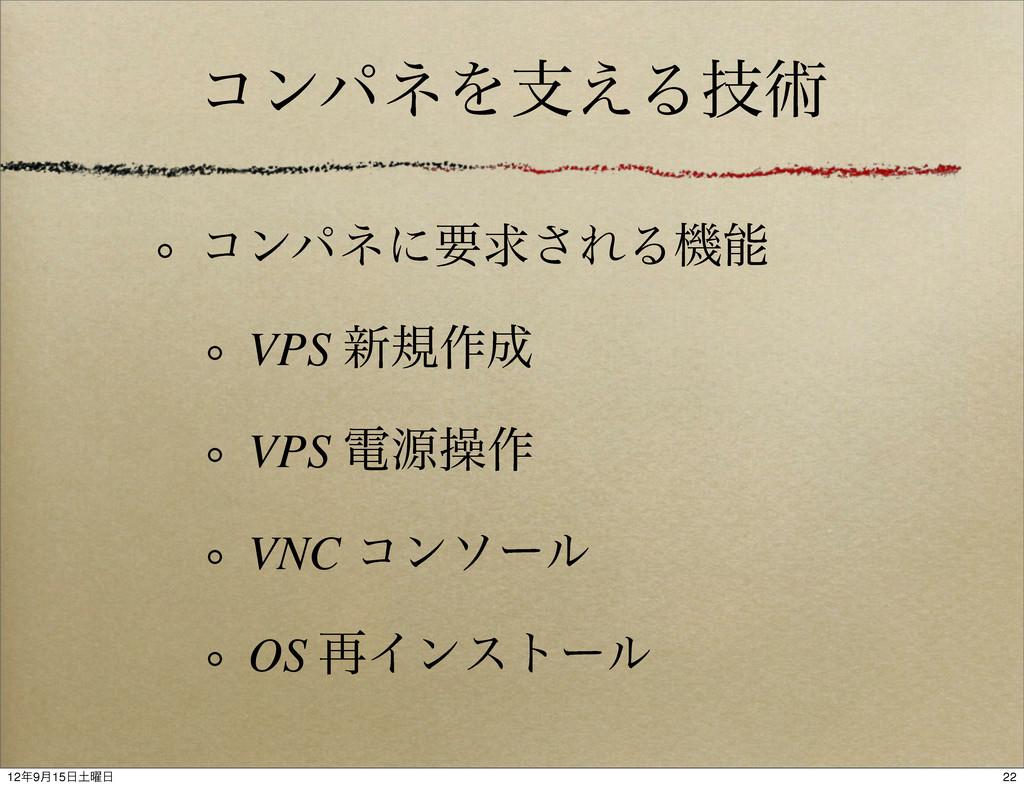 ίϯύωΛࢧ͑Δٕज़ ίϯύωʹཁٻ͞ΕΔػ VPS ৽ن࡞ VPS ిݯૢ࡞ VNC ί...