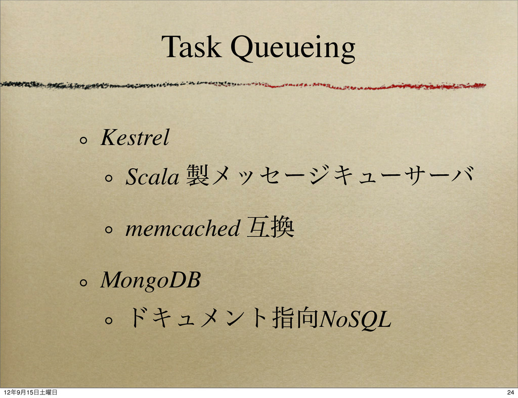 Task Queueing Kestrel Scala ϝοηʔδΩϡʔαʔό memcac...