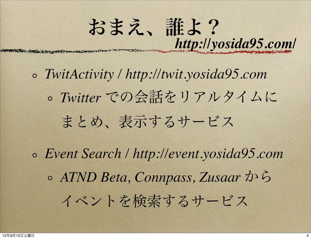 ͓·͑ɺ୭Αʁ TwitActivity / http://twit.yosida95.com...