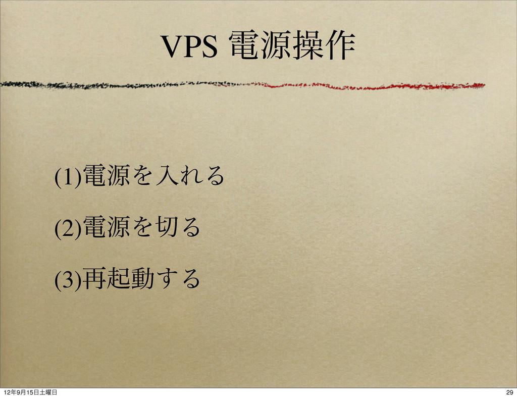 VPS ిݯૢ࡞ (1)ిݯΛೖΕΔ (2)ిݯΛΔ (3)࠶ىಈ͢Δ 29 129݄15...
