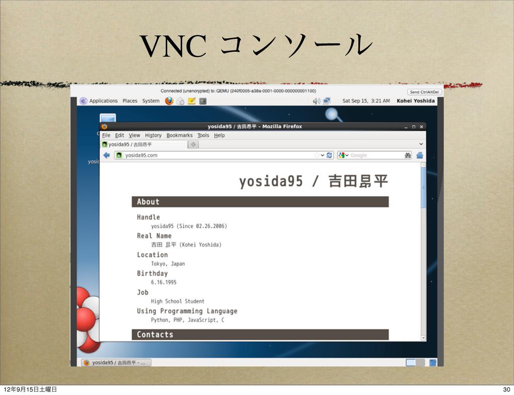 VNC ίϯιʔϧ 30 129݄15༵