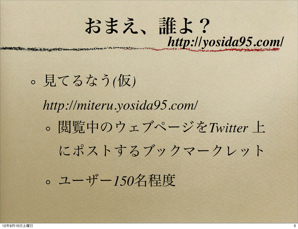 ͓·͑ɺ୭Αʁ ݟͯΔͳ͏(Ծ) http://miteru.yosida95.com/ Ӿཡ...