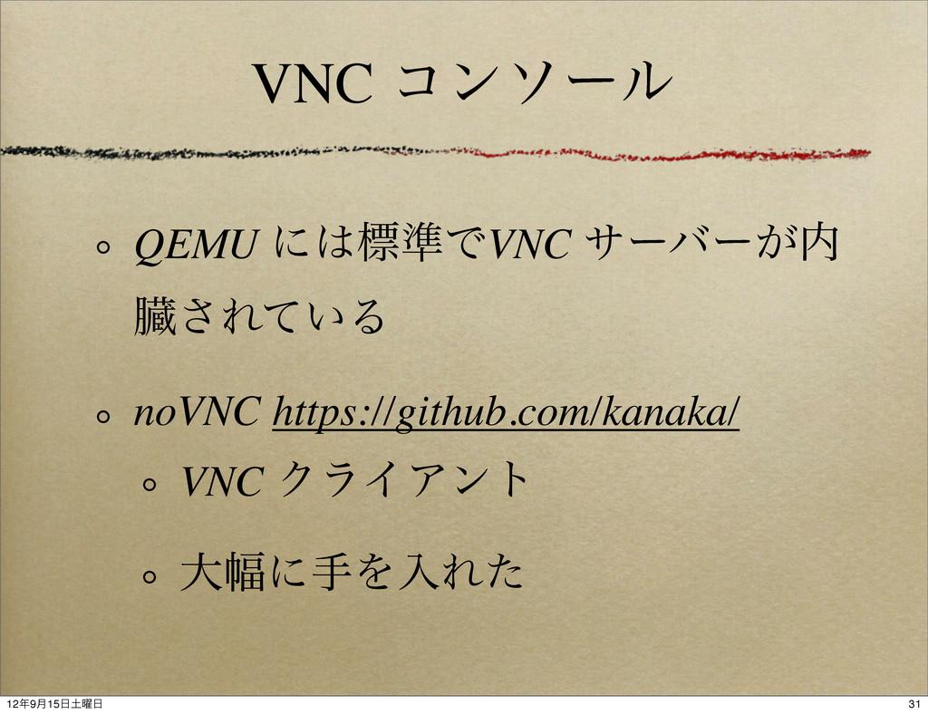 VNC ίϯιʔϧ QEMU ʹඪ४ͰVNC αʔόʔ͕ ଁ͞Ε͍ͯΔ noVNC htt...