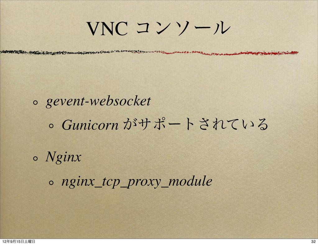 VNC ίϯιʔϧ gevent-websocket Gunicorn ͕αϙʔτ͞Ε͍ͯΔ ...