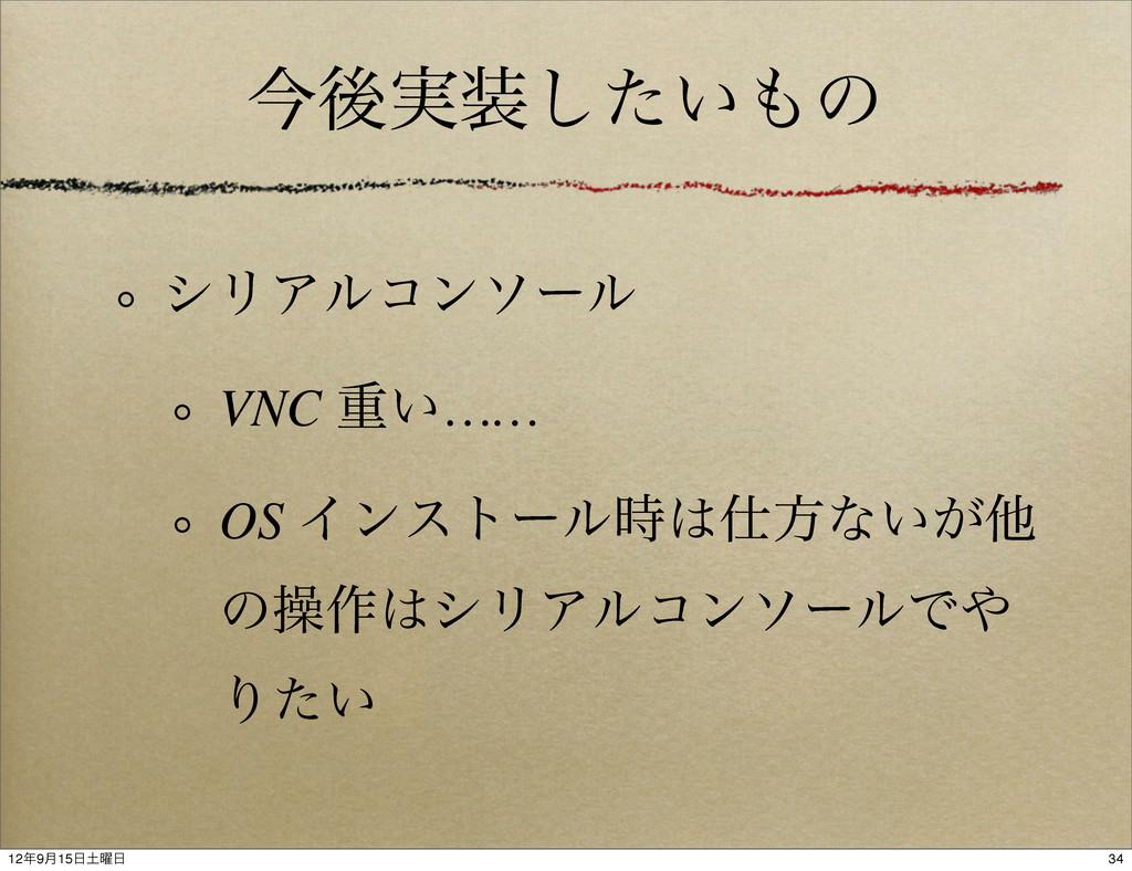 ࠓޙ࣮͍ͨ͠ͷ γϦΞϧίϯιʔϧ VNC ॏ͍…… OS Πϯετʔϧํͳ͍͕ଞ ...
