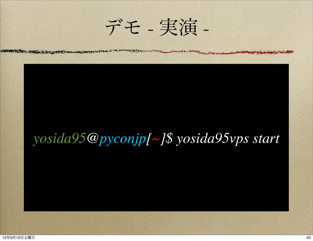 σϞ - ࣮ԋ - yosida95@pyconjp[~]$ yosida95vps star...
