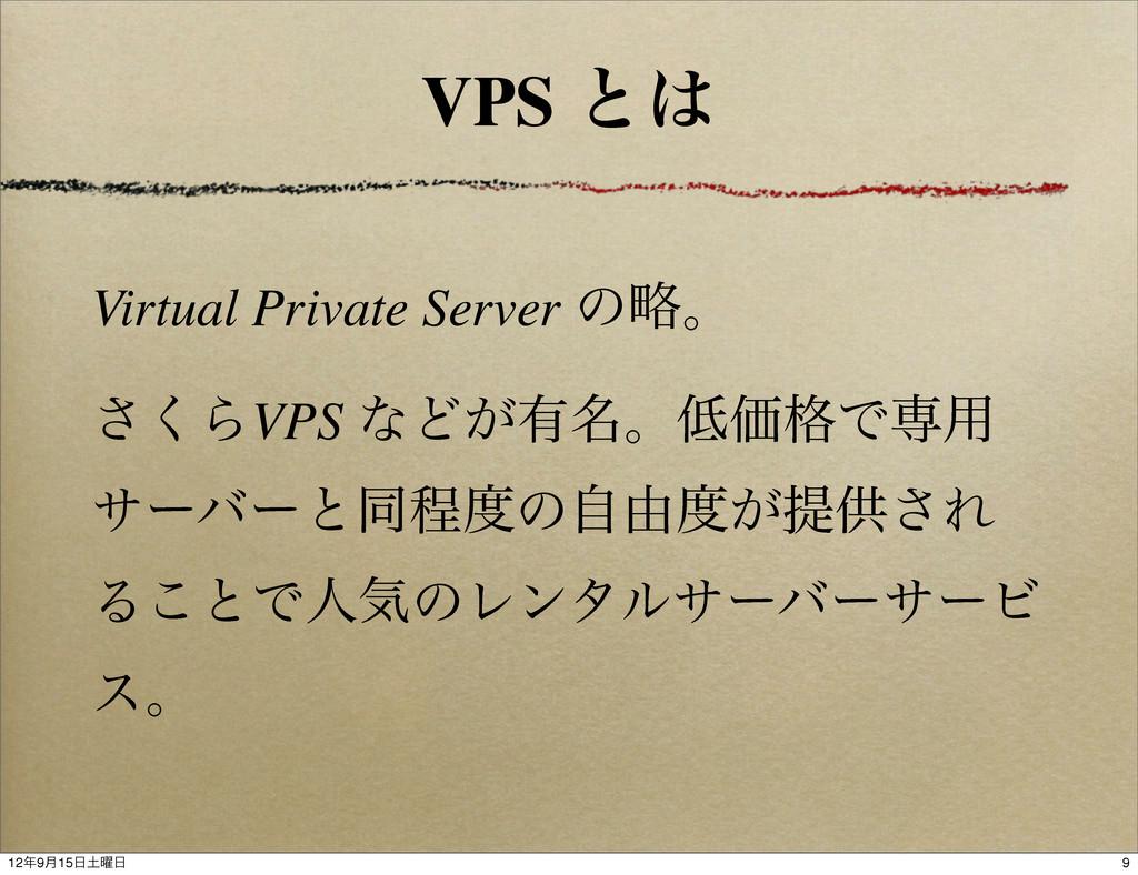 VPS ͱ Virtual Private Server ͷུɻ ͘͞ΒVPS ͳͲ͕༗໊ɻ...