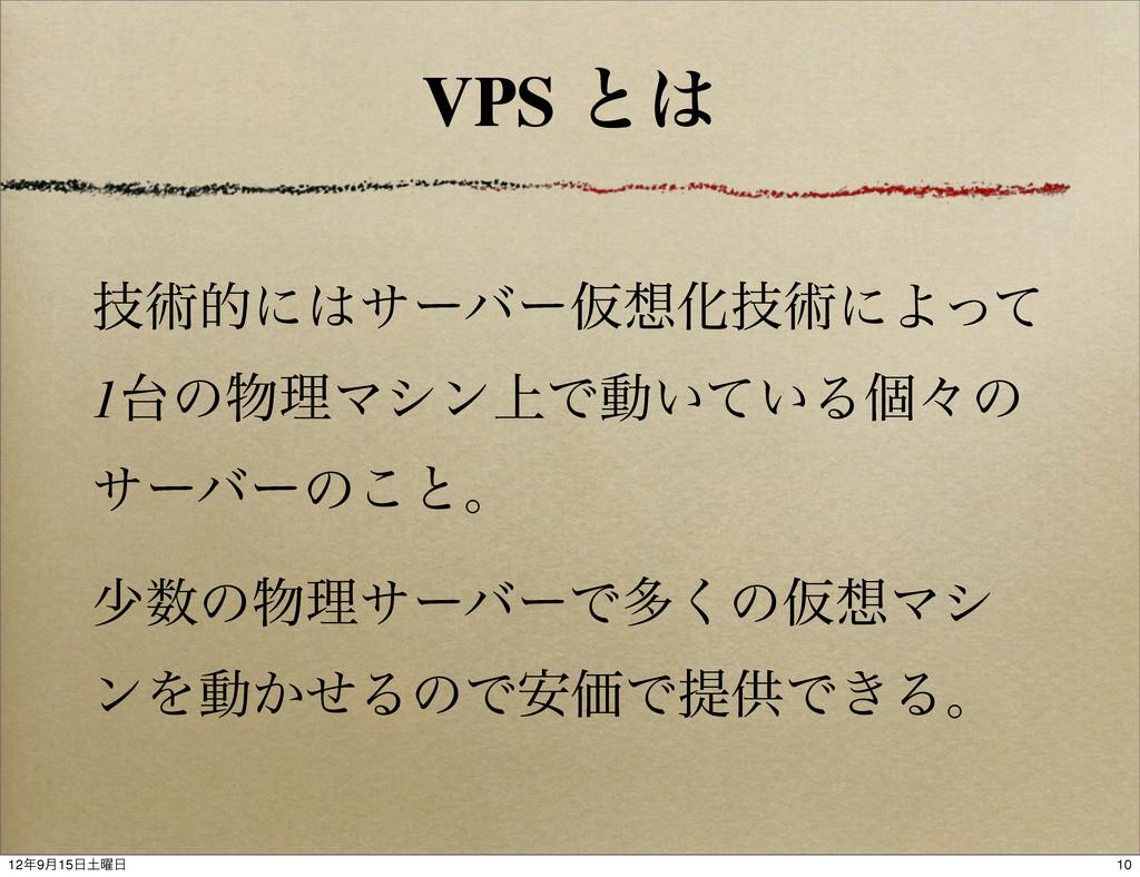 VPS ͱ ٕज़తʹαʔόʔԾԽٕज़ʹΑͬͯ 1ͷཧϚγϯ্Ͱಈ͍͍ͯΔݸʑͷ αʔ...