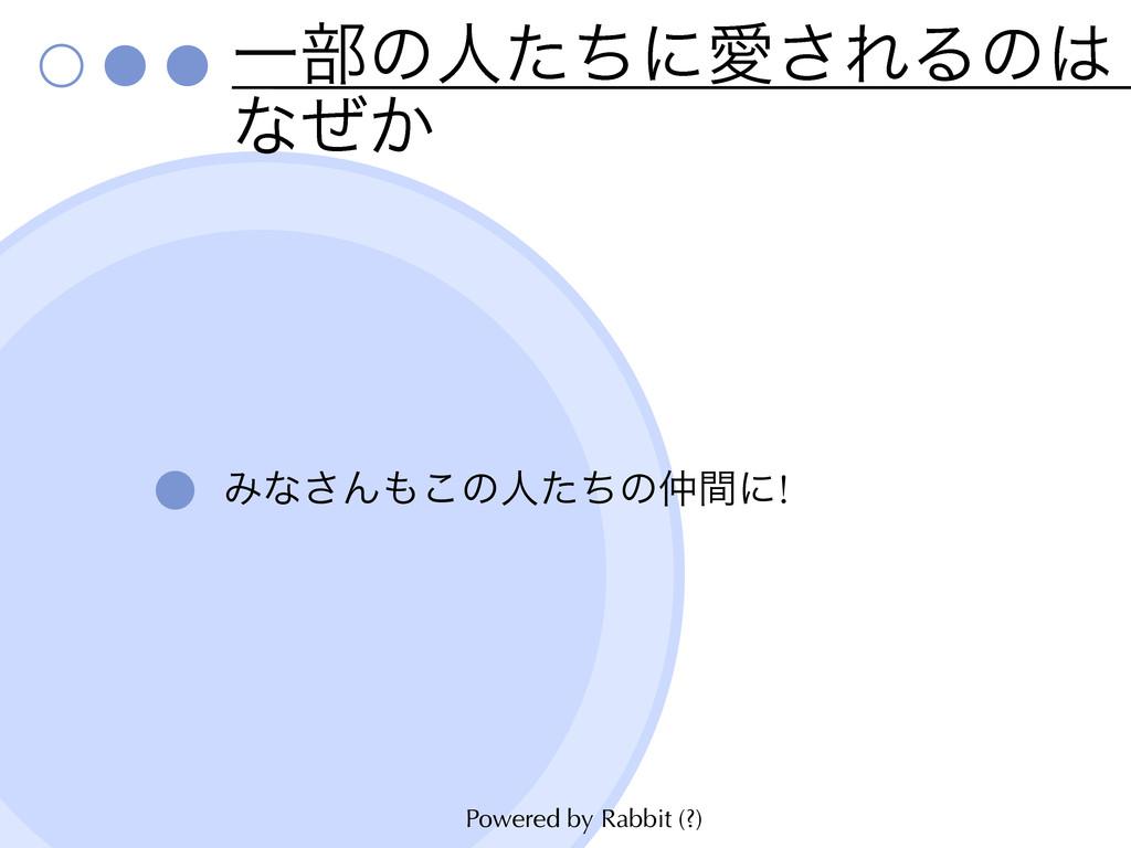 Powered by Rabbit (?) Ұ෦ͷਓͨͪʹѪ͞ΕΔͷ ͳ͔ͥ Έͳ͞Μ͜ͷ...