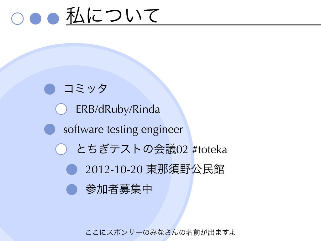 ͜͜ʹεϙϯαʔͷΈͳ͞Μͷ໊લ͕ग़·͢Α ࢲʹ͍ͭͯ ίϛολ ERB/dRuby/Rind...