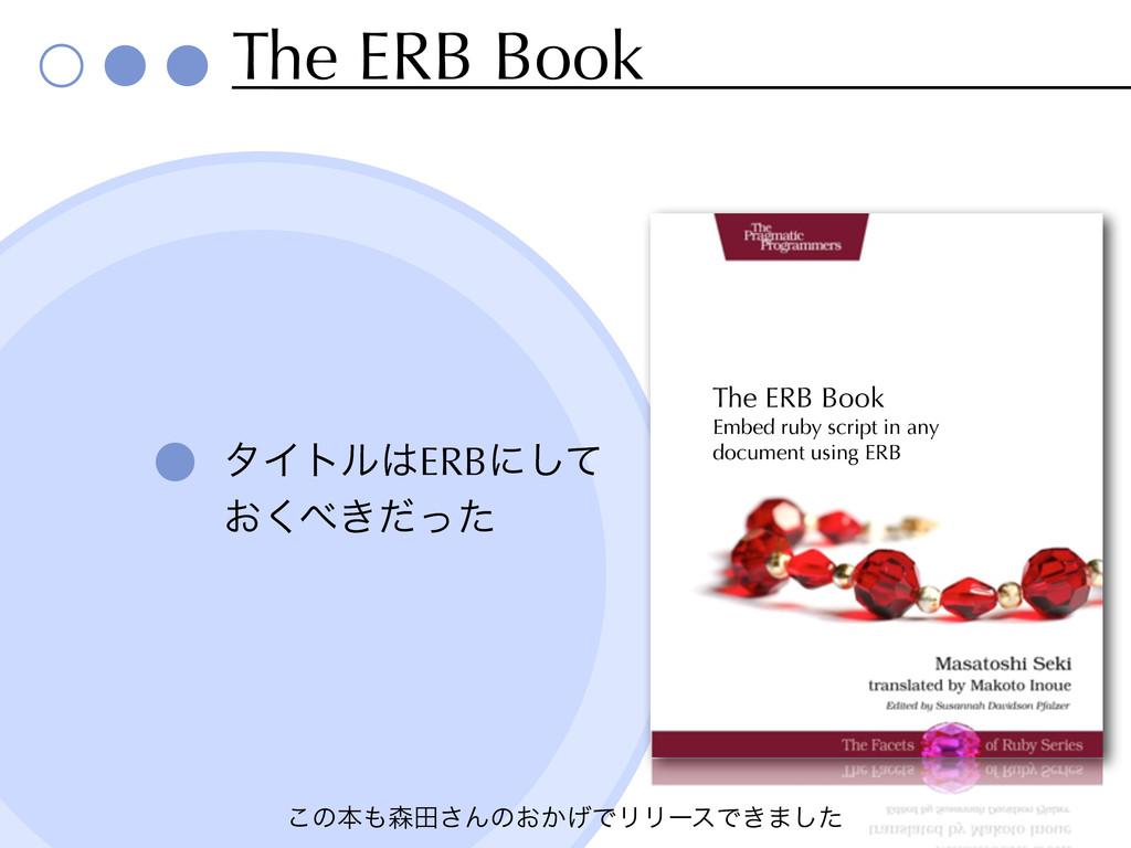 ͜ͷຊా͞Μͷ͓͔͛ͰϦϦʔεͰ͖·ͨ͠ The ERB Book λΠτϧERBʹͯ͠...