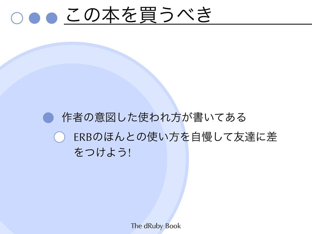 The dRuby Book ͜ͷຊΛങ͏͖ ࡞ऀͷҙਤͨ͠ΘΕํ͕ॻ͍ͯ͋Δ ERBͷ΄...