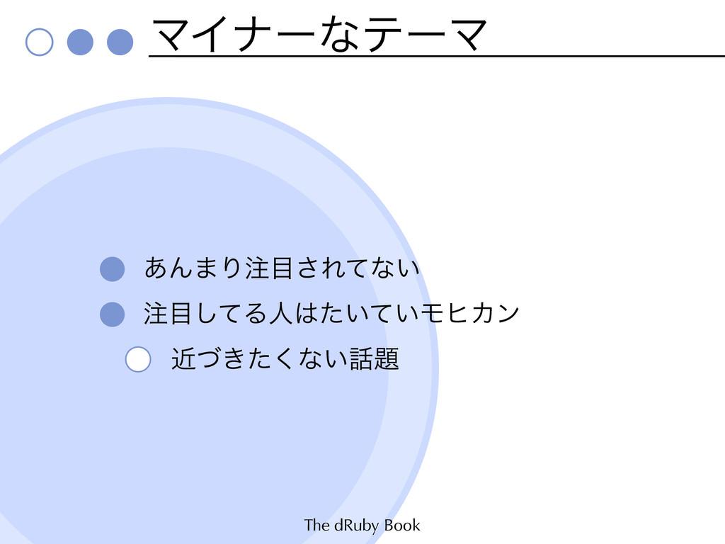 The dRuby Book ϚΠφʔͳςʔϚ ͋Μ·Γ͞Εͯͳ͍ ͯ͠Δਓ͍͍ͨͯ...