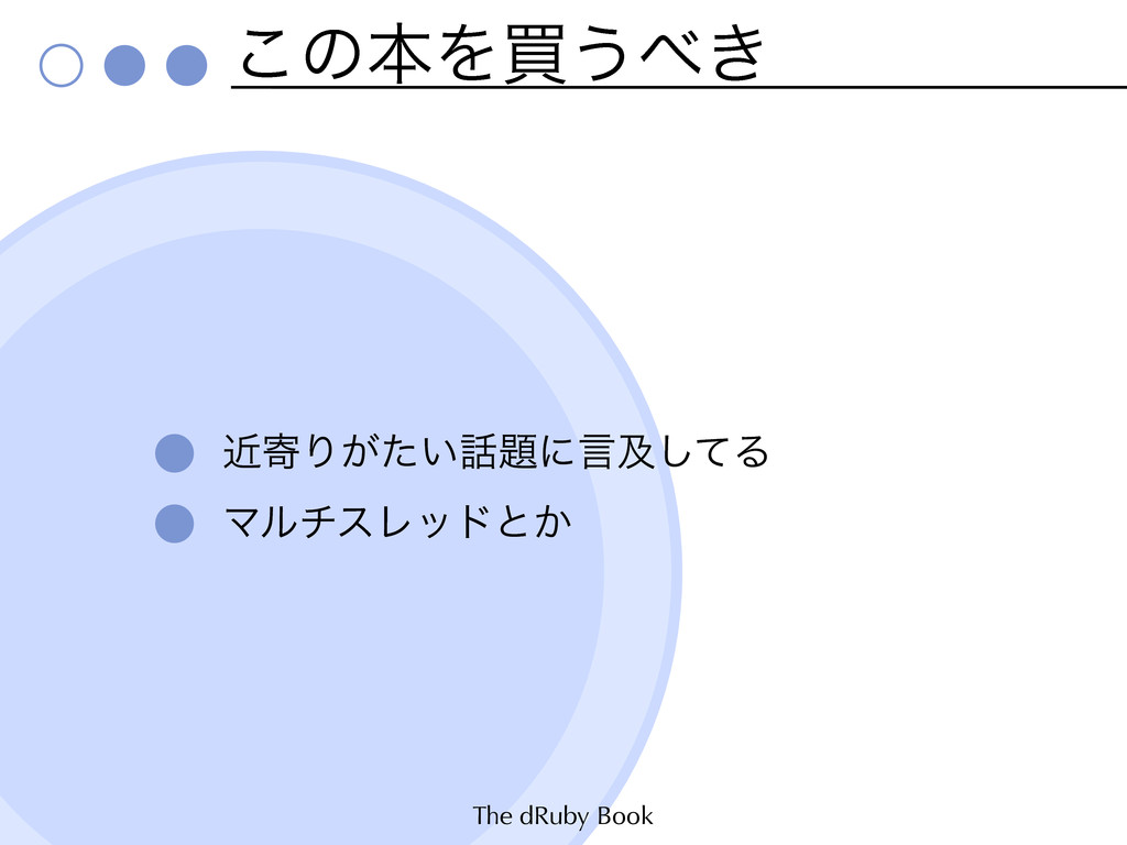 The dRuby Book ͜ͷຊΛങ͏͖ ۙدΓ͕͍ͨʹݴٴͯ͠Δ ϚϧνεϨουͱ͔