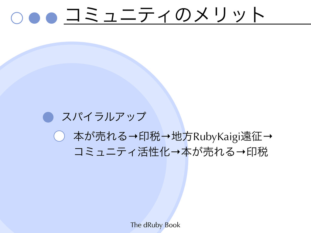 The dRuby Book ίϛϡχςΟͷϝϦοτ εύΠϥϧΞοϓ ຊ͕ചΕΔ→ҹ੫→ํ...