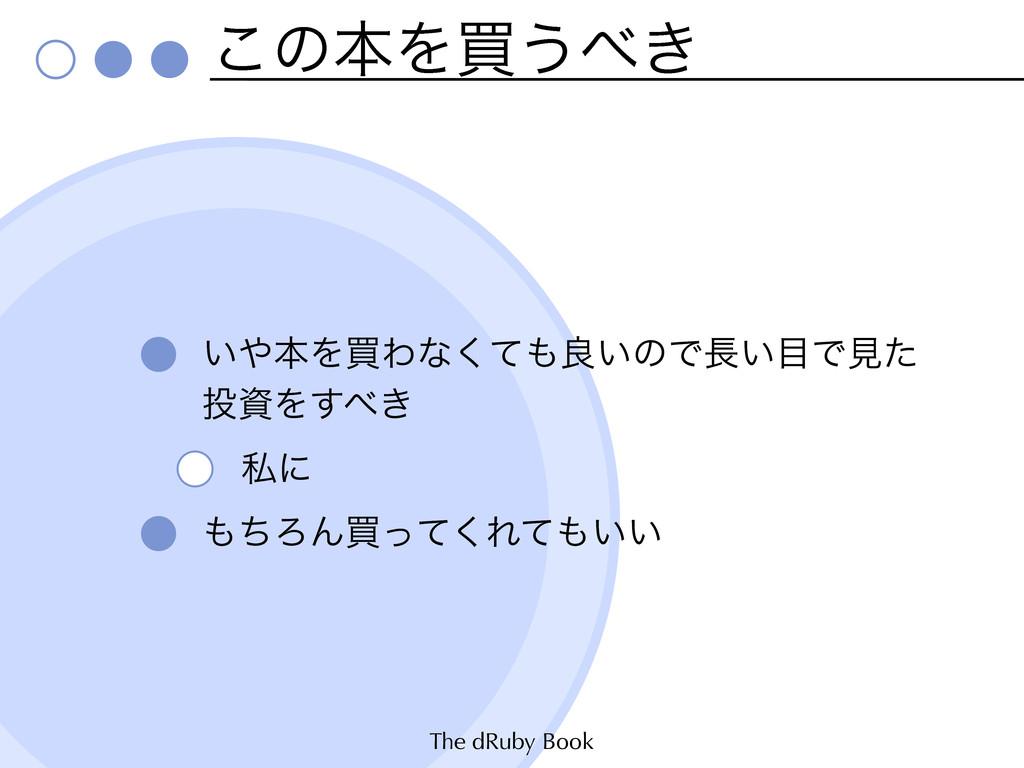 The dRuby Book ͜ͷຊΛങ͏͖ ͍ຊΛങΘͳͯ͘ྑ͍ͷͰ͍Ͱݟͨ ...