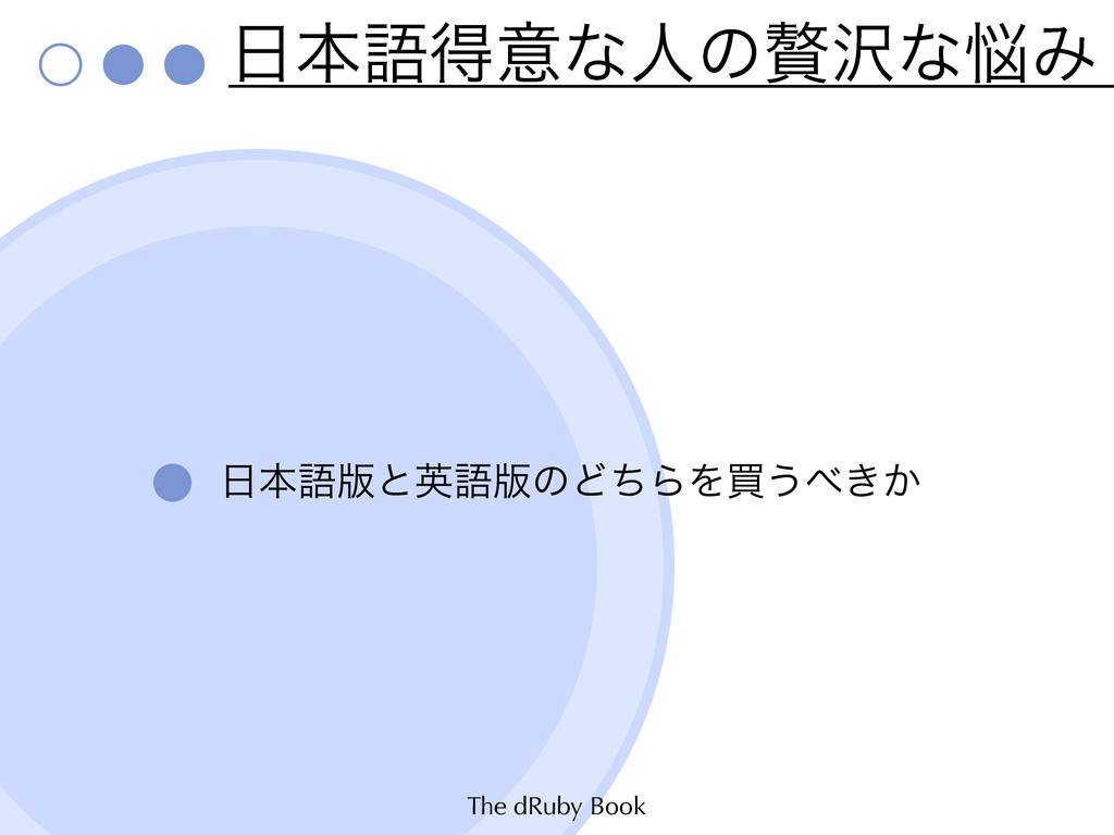 The dRuby Book ຊޠಘҙͳਓͷ᩵ͳΈ ຊޠ൛ͱӳޠ൛ͷͲͪΒΛങ͏͖͔