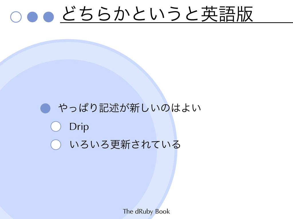 The dRuby Book ͲͪΒ͔ͱ͍͏ͱӳޠ൛ ͬͺΓهड़͕৽͍͠ͷΑ͍ Drip ...