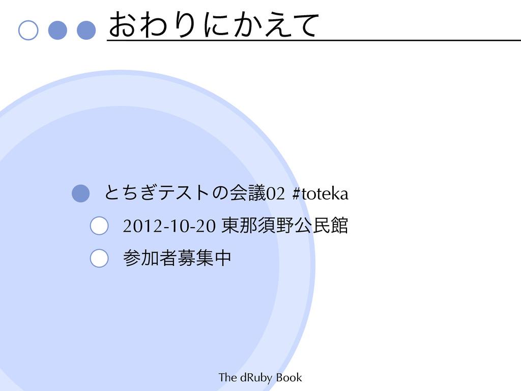 The dRuby Book ͓ΘΓʹ͔͑ͯ ͱͪ͗ςετͷձٞ02 #toteka 2012...