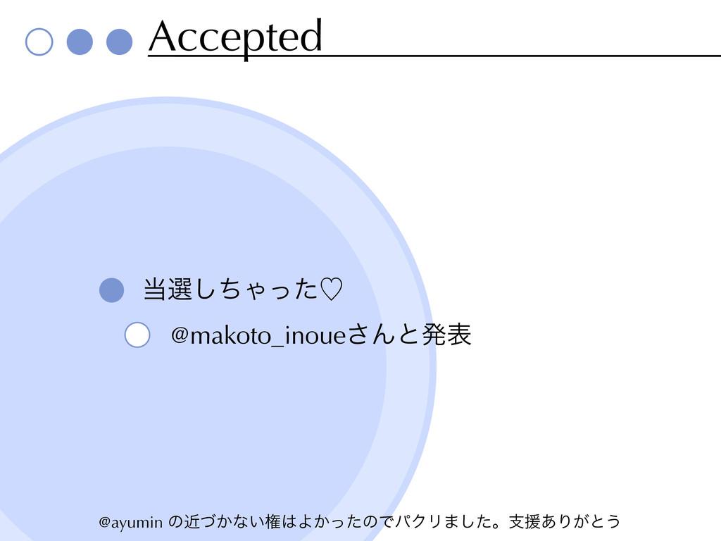 @ayumin ͷ͔ۙͮͳ͍ݖΑ͔ͬͨͷͰύΫϦ·ͨ͠ɻࢧԉ͋Γ͕ͱ͏ Accepted ...