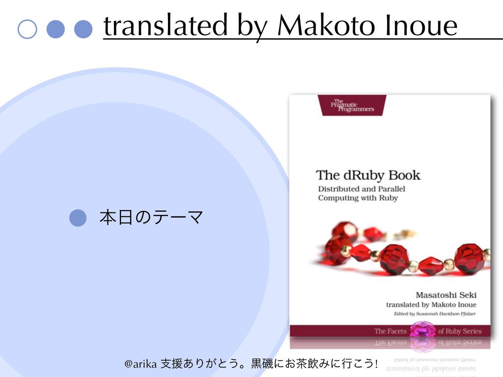 @arika ࢧԉ͋Γ͕ͱ͏ɻࠇүʹ͓ҿΈʹߦ͜͏! translated by Makot...