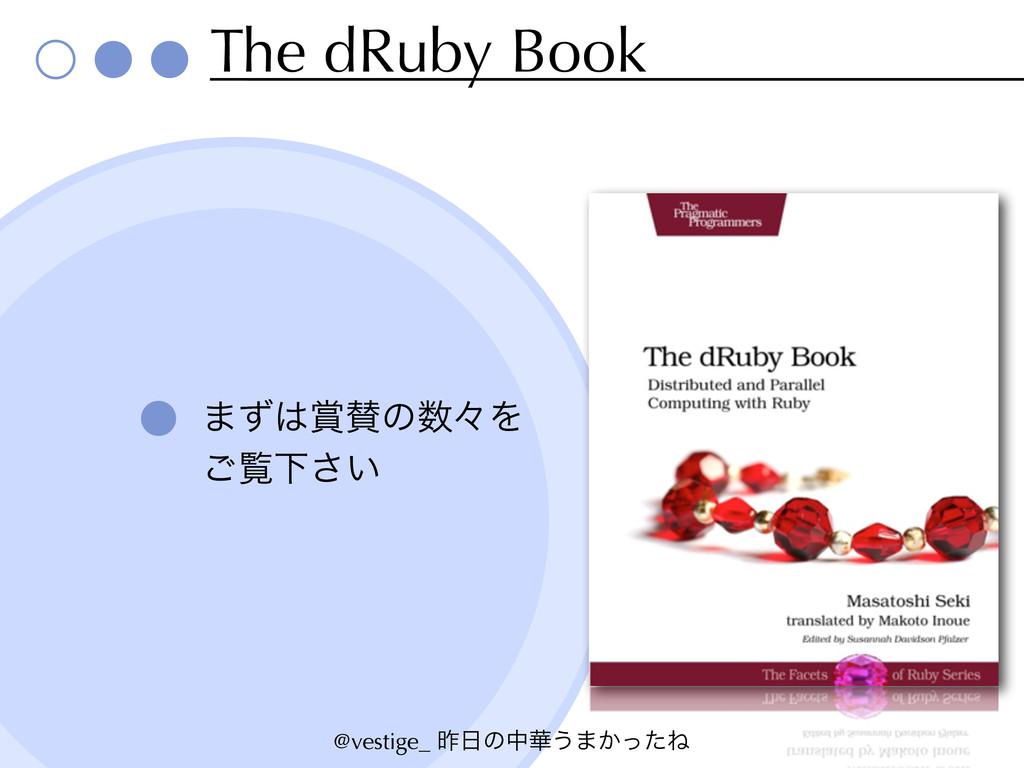 @vestige_ ࡢͷத՚͏·͔ͬͨͶ The dRuby Book ·ͣͷʑΛ ...