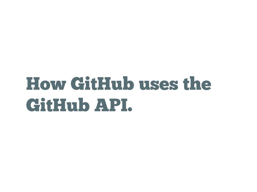 How GitHub uses the GitHub API.