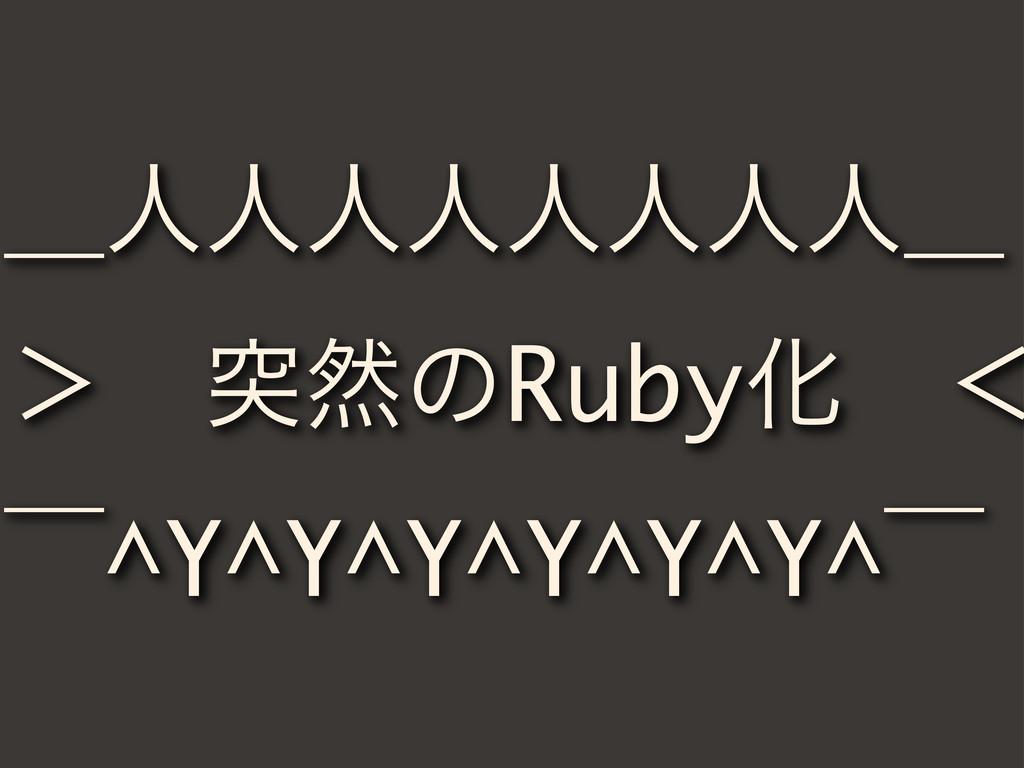 ʊਓਓਓਓਓਓਓਓʊ 'ɹಥવͷRubyԽɹʻ ʉ^Y^Y^Y^Y^Y^Y^ʉ
