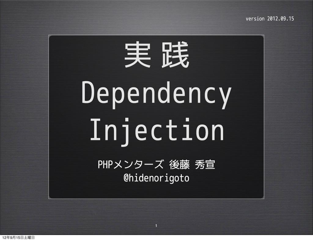 実 践 Dependency Injection PHPメンターズ 後藤 秀宣 @hideno...