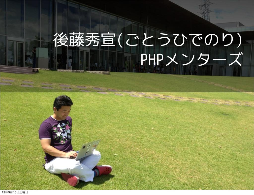 後藤秀宣(ごとうひでのり) PHPメンターズ 2 129݄15༵