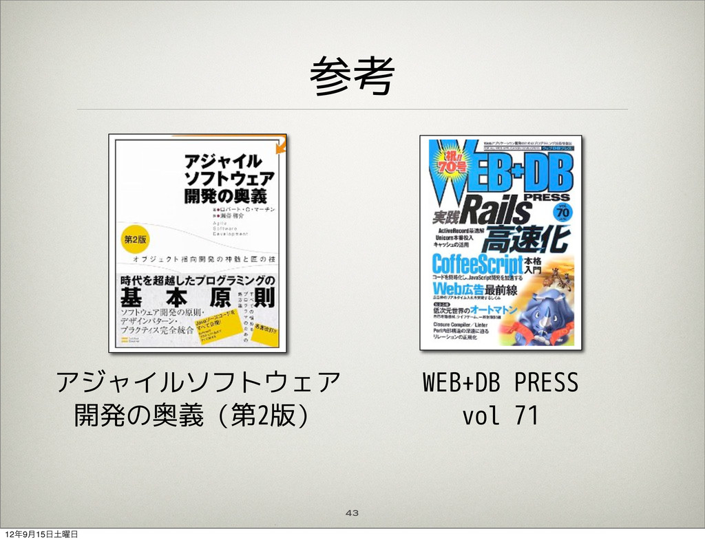 参考 43 アジャイルソフトウェア 開発の奥義(第2版) WEB+DB PRESS vol 7...