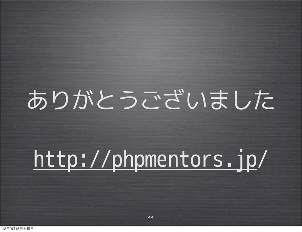 44 ありがとうございました http://phpmentors.jp/ 129݄15༵