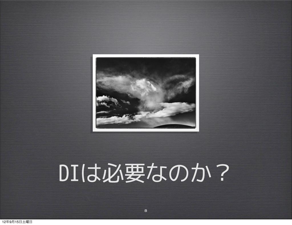 DIは必要なのか? 8 129݄15༵