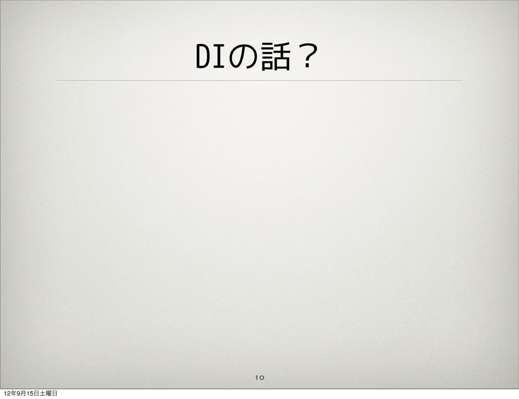 DIの話? 10 129݄15༵