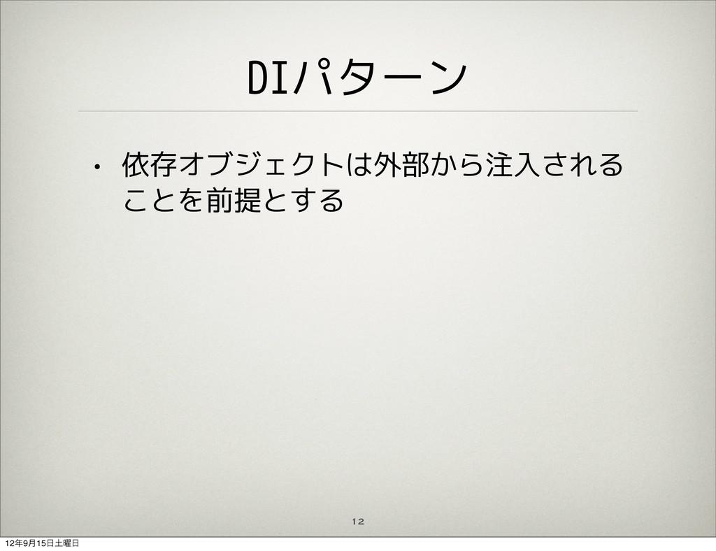 DIパターン • 依存オブジェクトは外部から注入される ことを前提とする 12 129݄15...