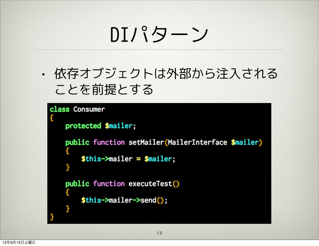 DIパターン • 依存オブジェクトは外部から注入される ことを前提とする 12 注入 129...