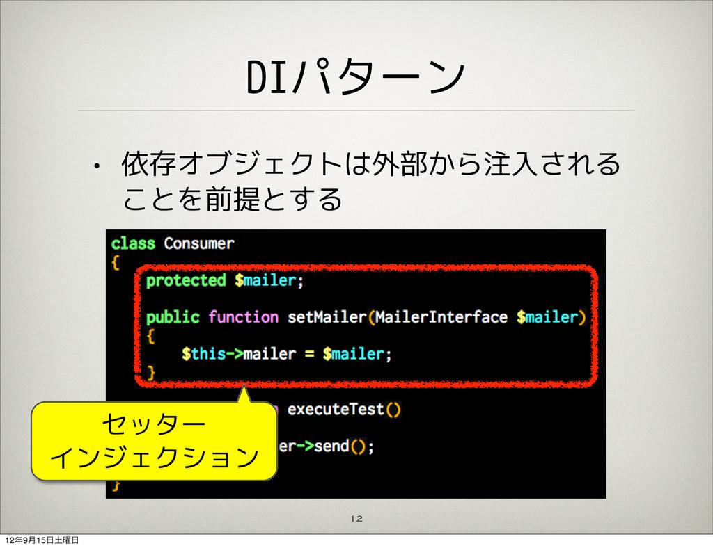 DIパターン • 依存オブジェクトは外部から注入される ことを前提とする 12 注入 セッター...