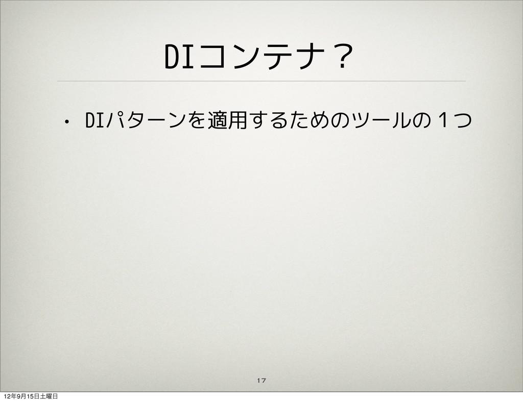 DIコンテナ? 17 • DIパターンを適用するためのツールの1つ 129݄15༵