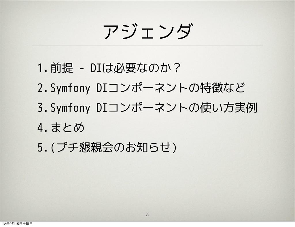 アジェンダ 1.前提 - DIは必要なのか? 2.Symfony DIコンポーネントの特徴など...