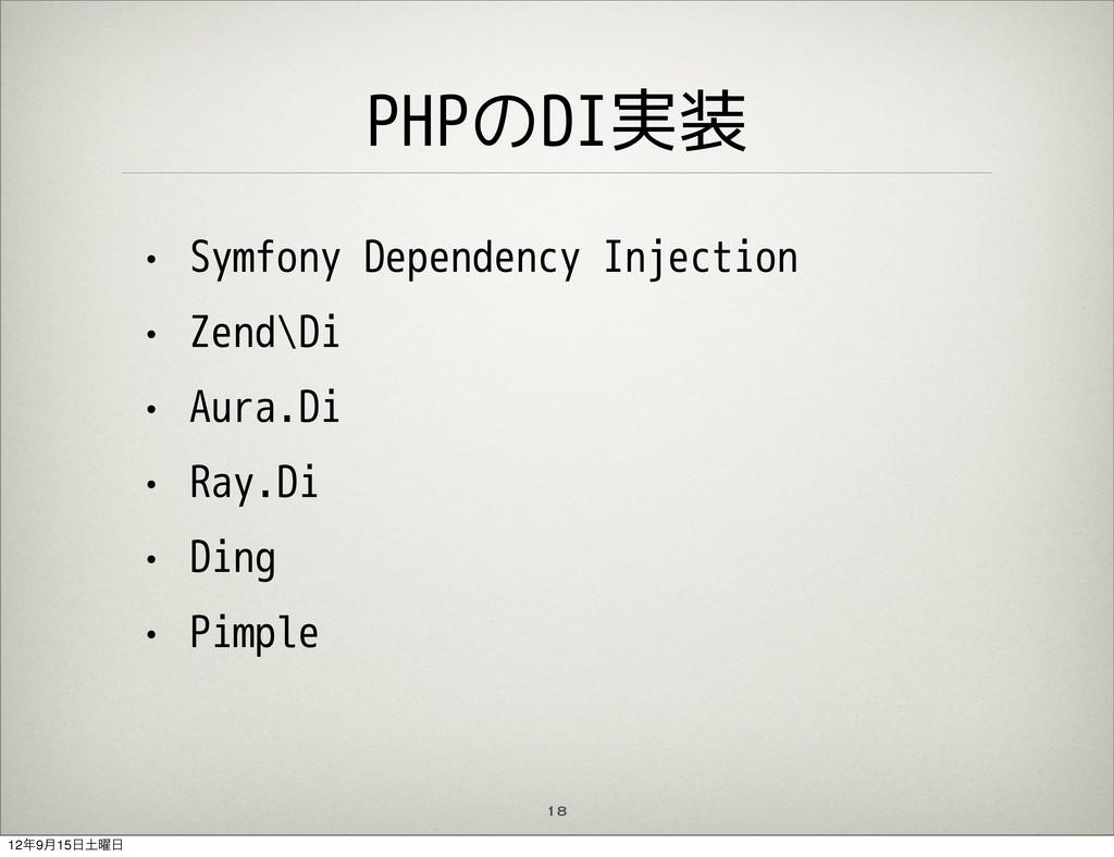 PHPのDI実装 • Symfony Dependency Injection • Zend\...