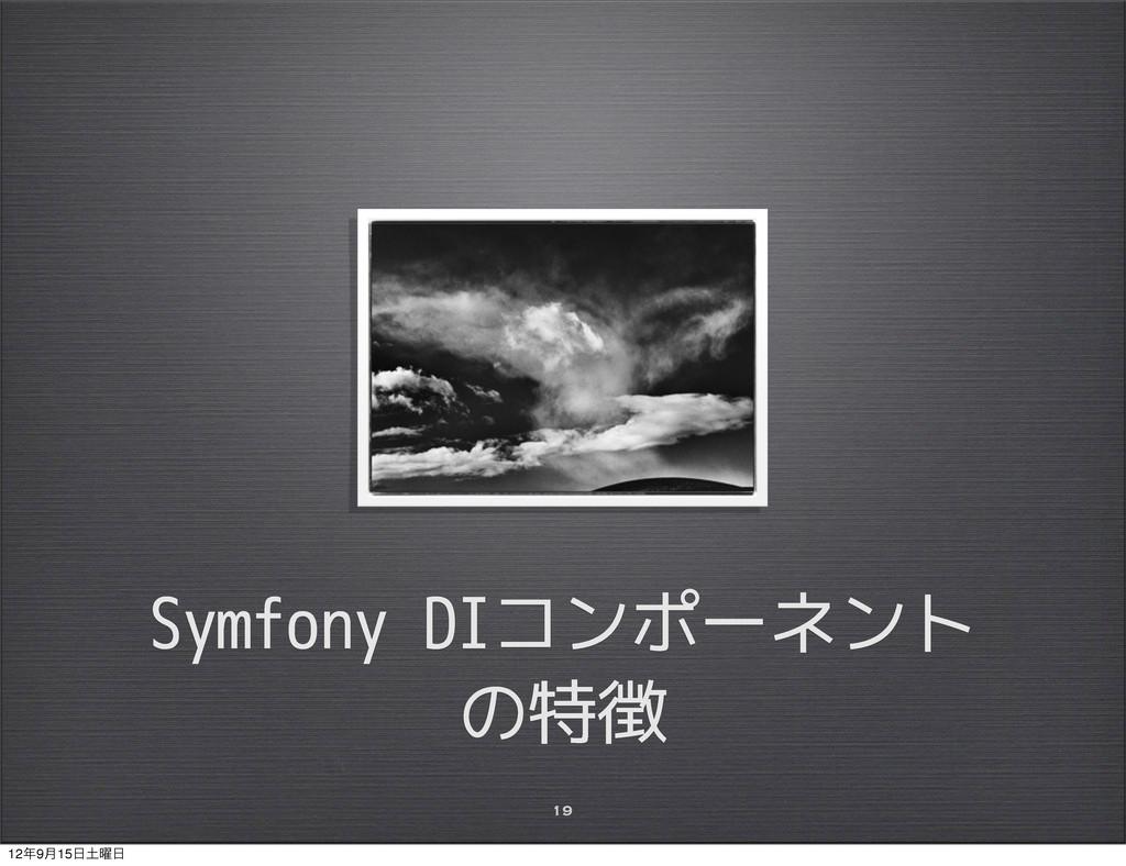 Symfony DIコンポーネント の特徴 19 129݄15༵