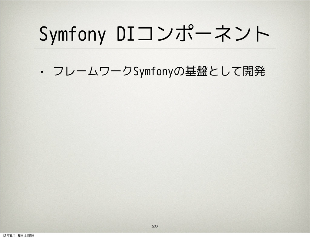 Symfony DIコンポーネント • フレームワークSymfonyの基盤として開発 20 1...
