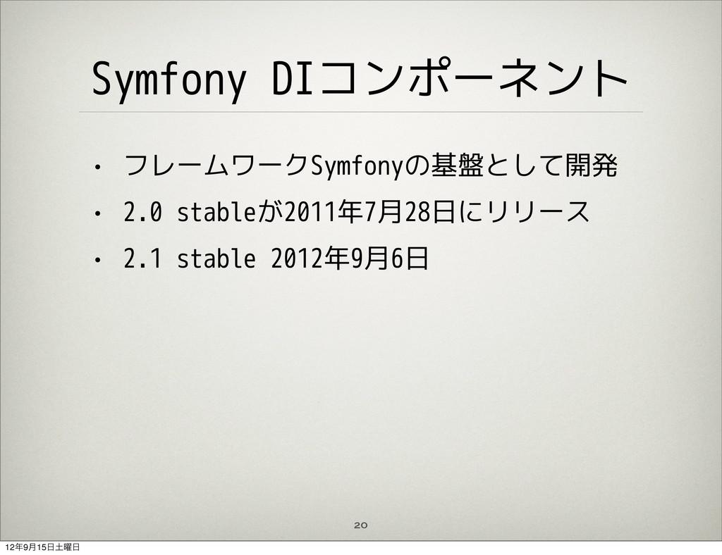 Symfony DIコンポーネント • フレームワークSymfonyの基盤として開発 • 2....