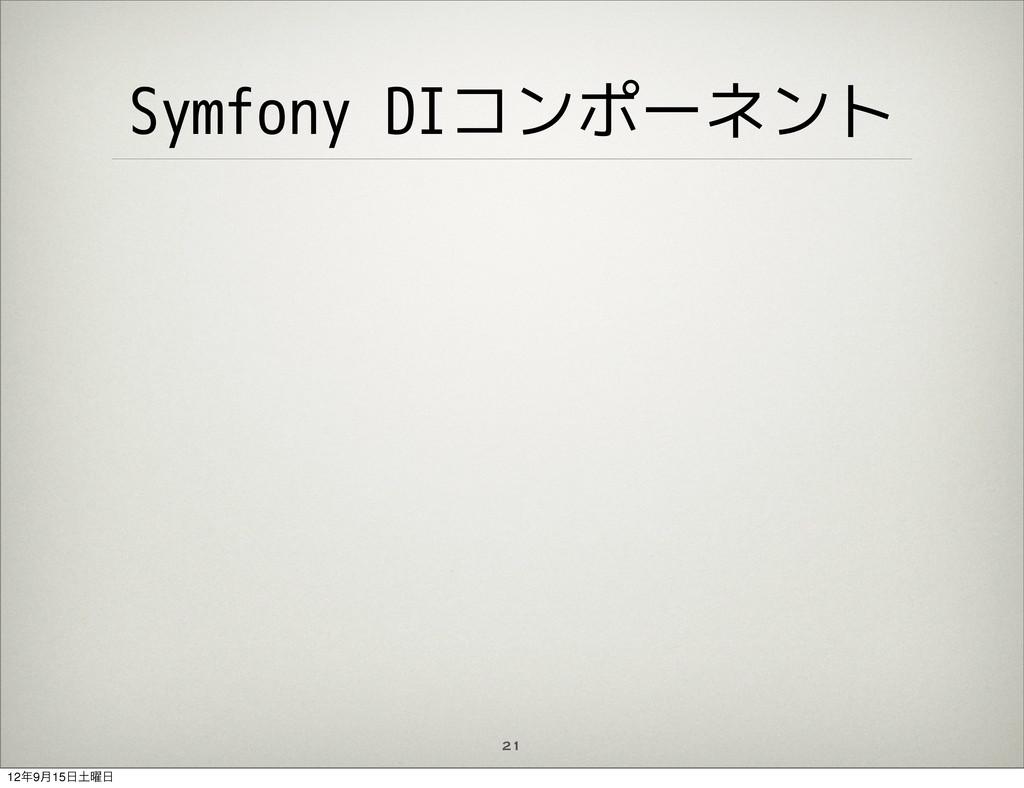 Symfony DIコンポーネント 21 129݄15༵